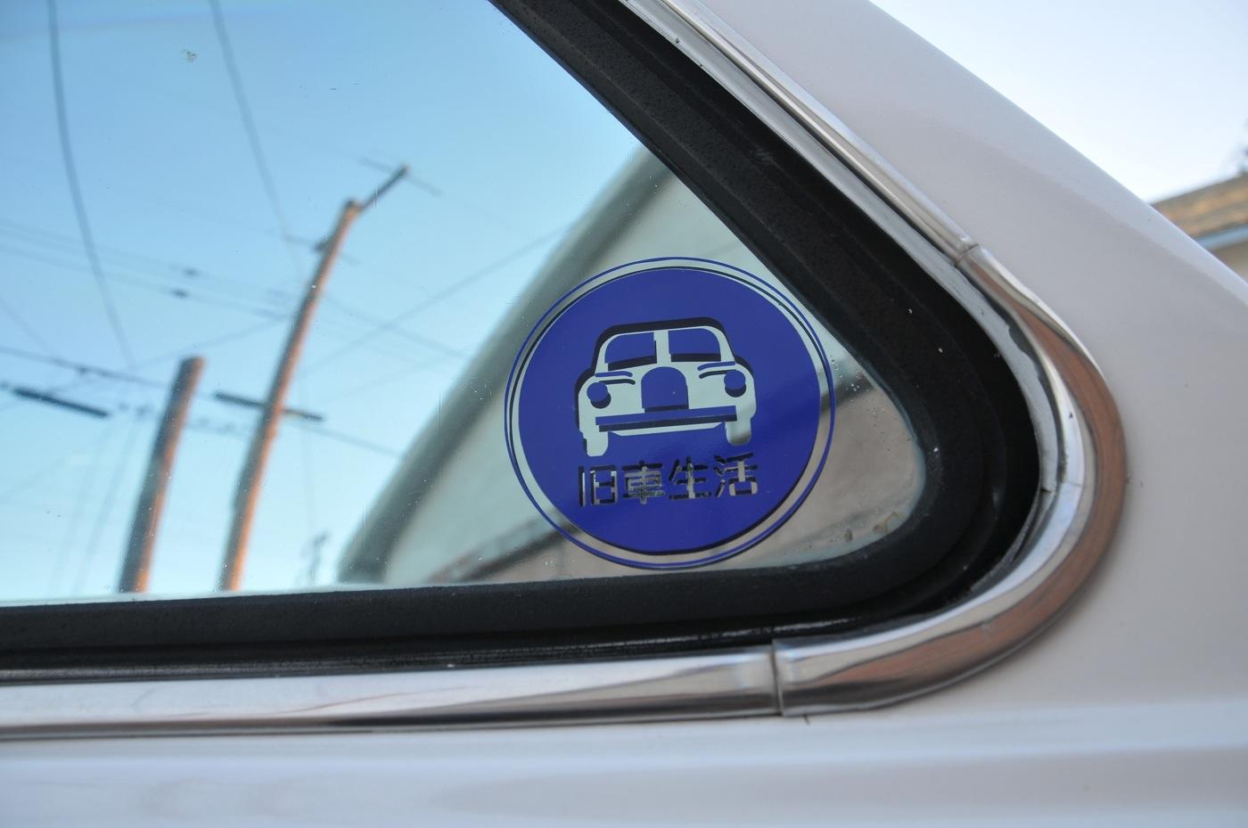 Goki, wagon, kyuusha sticker, Datsun 510